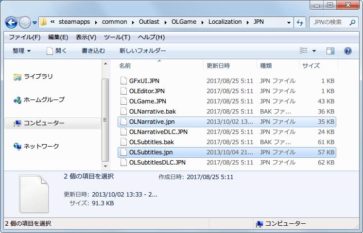 Steam 版 Outlast インストールフォルダ OLGame → Localization → JPN フォルダにある公式日本語訳ファイル OLNarrative.JPN と OLSubtitles.JPN を、有志非公式日本語訳ファイルで上書きまたは差し替える(後で公式日本語訳に戻したいのなら元のファイルをバックアップして戻すか、ゲームファイルの整合性確認をする)。ゲームを起動して有志翻訳の非公式日本語訳になれば成功