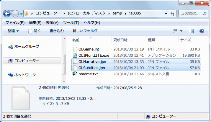 Steam 版 Outlast 有志非公式日本語訳ファイル(ja0385.rar ver5 2013年10月アップデート対応版)ダウンロード、OLNarrative.int と OLSubtitles.int の拡張子を OLNarrative.jpn と OLSubtitles.jpn に変更する(拡張子 int を jpn に変更)。それ以外のファイルは不要