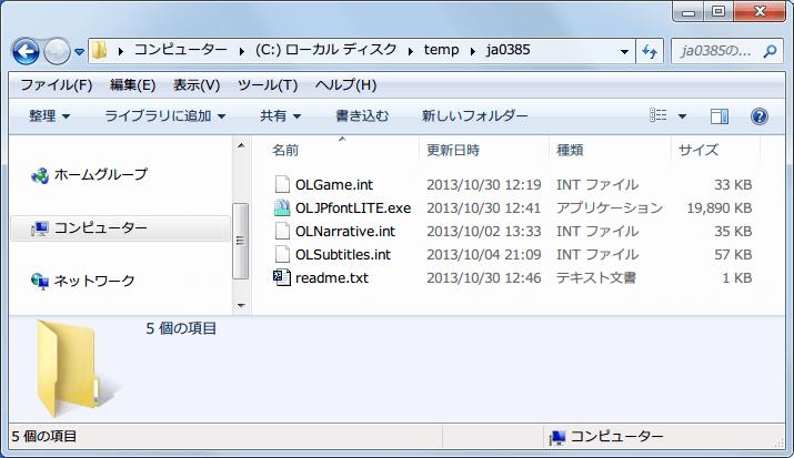 Steam 版 Outlast 有志非公式日本語訳ファイル(ja0385.rar ver5 2013年10月アップデート対応版)ダウンロード