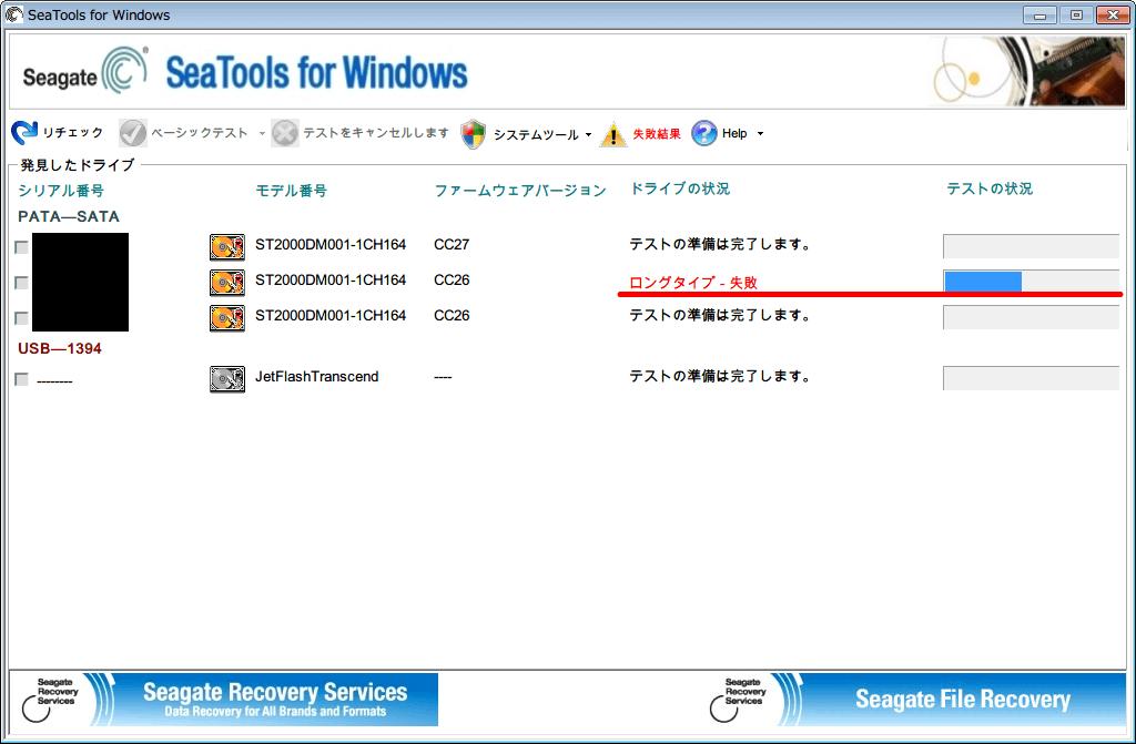 Seatools v1208(v1.2.0.8) ベーシックテストからロングリードテストの結果は失敗