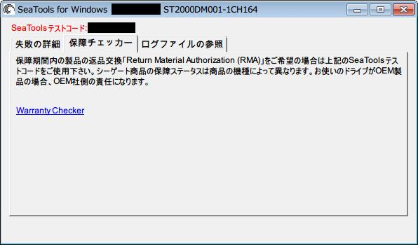 Seatools v1208(v1.2.0.8) 保障チェッカータブ、Warranty Checker をクリックするとブラウザが開き、自動的に Seagate のサイトに飛び、RMA(Return Merchandise Authorization) の手続き画面が表示