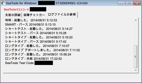 Seatools v1208(v1.2.0.8) ログファイルの参照タブ、ロングタイプ - 失敗と記録された後に Seatools Test Code: ~ が表示されているのが確認