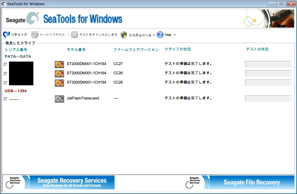 Seatools v1208(v1.2.0.8) 起動
