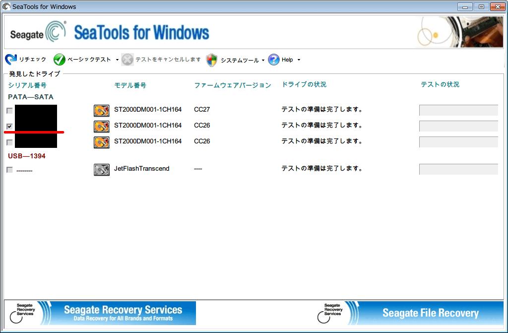 Seatools v1208(v1.2.0.8) 各種テストを実行したい場合、問題が発生している HDD をシリアル番号から判断してチェックマークを入れる