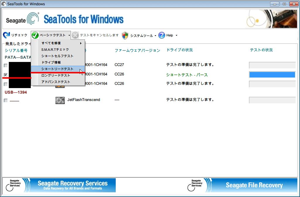 Seatools v1208(v1.2.0.8) ベーシックテストからショートリードテストをクリックして実行