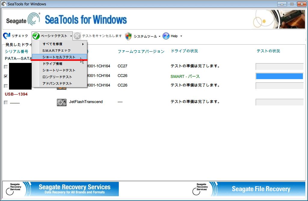 Seatools v1208(v1.2.0.8) ベーシックテストからショートセルフテストをクリックして実行