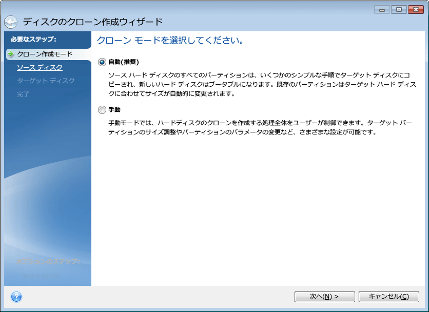 Seagate DiscWizard v16.0.5840(Acronis True Image の機能限定版) ディスクのクローン作成ウィザード画面、クローンモードを選択してください。画面で自動(推奨)を選択