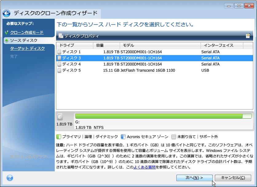 Seagate DiscWizard v16.0.5840(Acronis True Image の機能限定版) 下の一覧から ソース ハードディスク を選択してください。画面で、コピー元・クローン元となる HDD を選択、ディスク (数字)と書かれたところクリックして選択状態にすると、その下にドライブレターとディスクの使用領域が表示。コピー元・クローン元となる HDD はドライブレターから判断して次へボタンをクリック