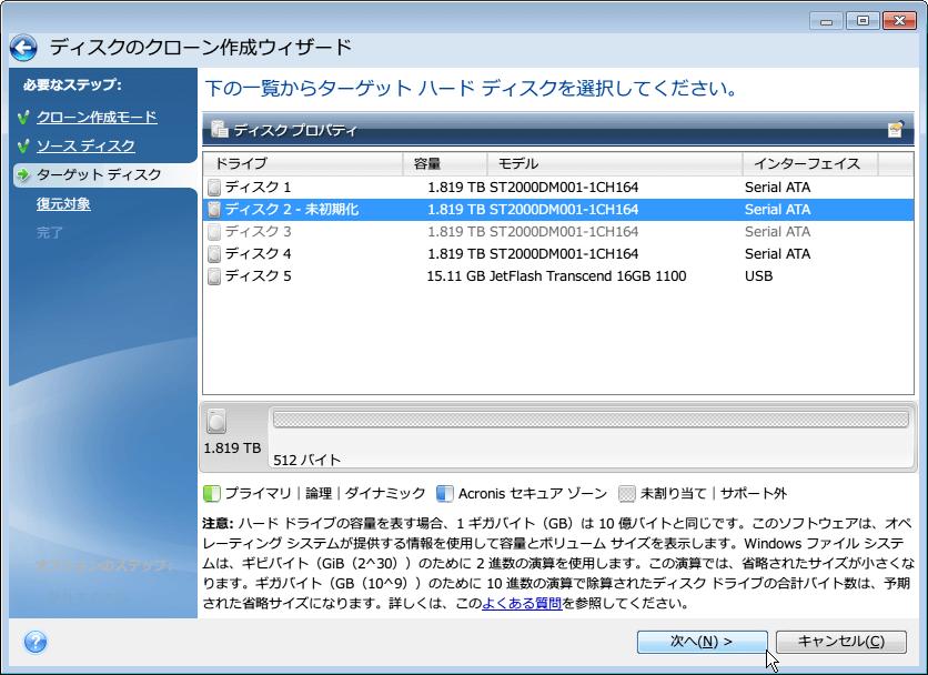 Seagate DiscWizard v16.0.5840(Acronis True Image の機能限定版) 下の一覧から ターゲット ハードディスク を選択してください。画面でコピー先・クローン先の HDD を選択、ディスク 2 - 未初期化」 が今回増設した新 HDD となっているので、これを選択して次へボタンをクリック