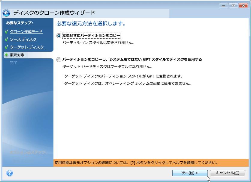 Seagate DiscWizard v16.0.5840(Acronis True Image の機能限定版) 変更せずにパーティションをコピーを選択して、次へボタンをクリック
