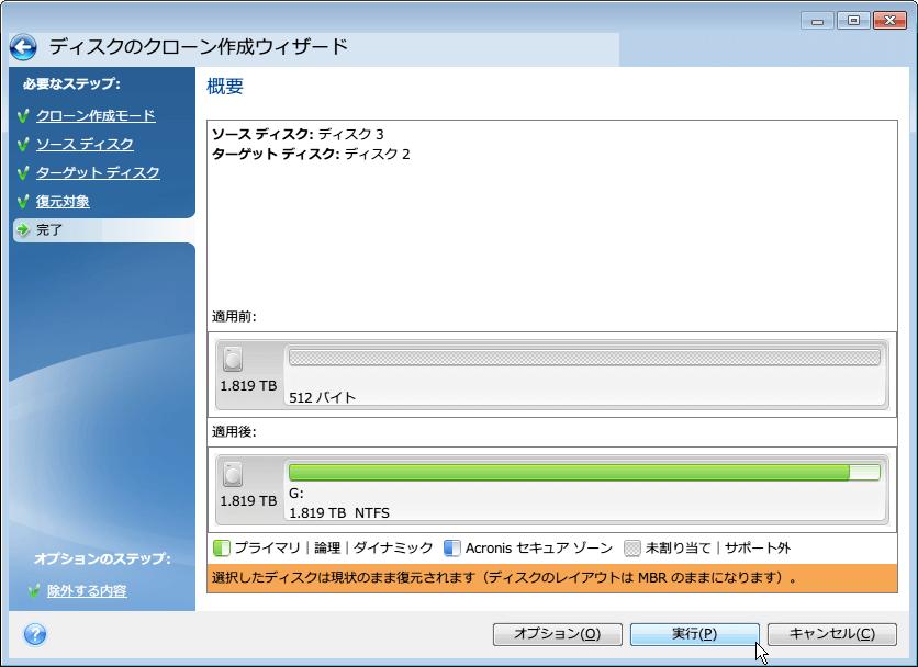 Seagate DiscWizard でディスクのクローン作成開始 → クローンエラーで作業中断となったところまで