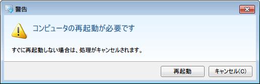 Seagate DiscWizard v16.0.5840(Acronis True Image の機能限定版) コンピュータの再起動が必要ですというメッセージが表示され、再起動ボタンをクリックすると PC が再起動