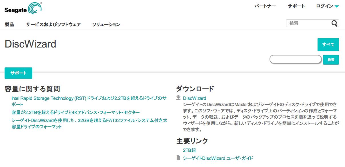 Seagate DiscWizard v16.0.5840 ダウンロード