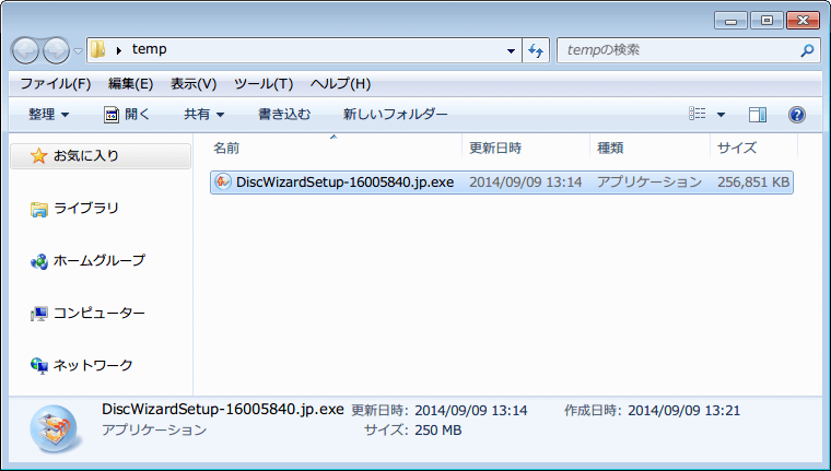Seagate DiscWizard v16.0.5840 ダウンロードした DiscWizardSetup-16005840.jp.exe