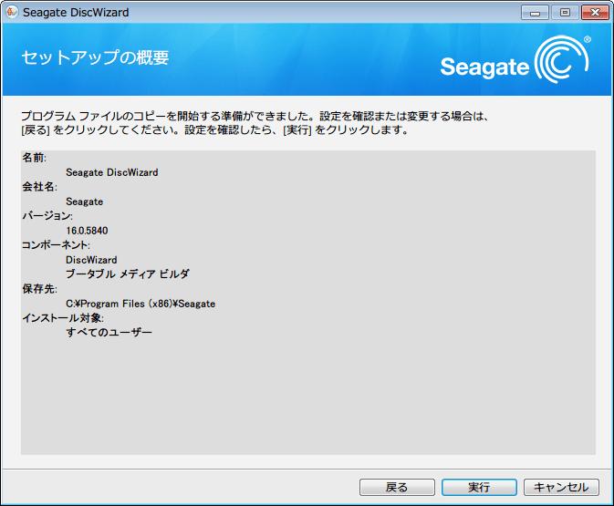 Seagate DiscWizard v16.0.5840 実行ボタンをクリックするとインストール開始