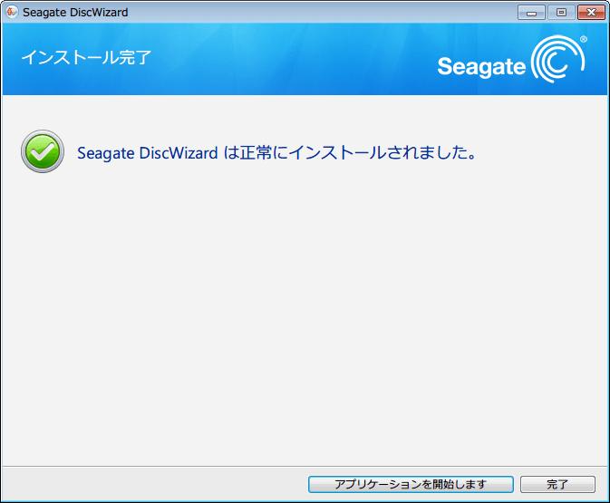 Seagate DiscWizard v16.0.5840 インストール完了