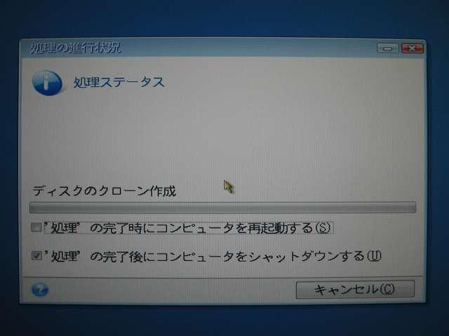 Seagate DiscWizard v16.0.5840 ディスクのクローン作成のため PC 再起動後、Windows は起動せず DiscWizard の専用プログラム(?)が起動して、処理ステータス画面が表示されるともにディスクのクローン作成を自動的に開始
