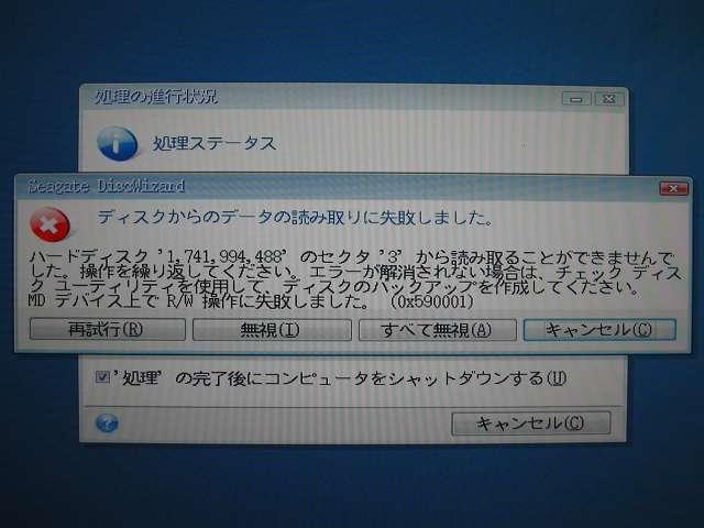 Seagate DiscWizard v16.0.5840 ディスクからのデータの読み取りに失敗しました。と表示。ハードディスク 1,741,994,488 のセクタ 3 から読み取ることができませんでした。操作を繰り返してください。エラーが解消されない場合は、チェックディスクユーティリティを使用して、ディスクのバックアップを作成してください。MD デバイス上で R/W 操作に失敗しました。(0x590001)というメッセージとともにクローンが中断