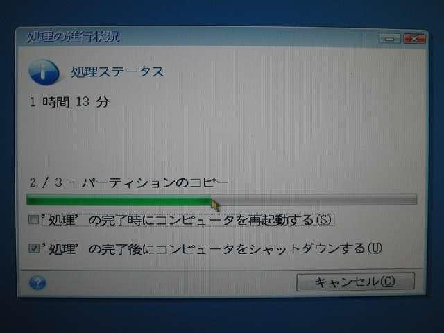Seagate DiscWizard v16.0.5840 エラーメッセージは表示されなくなったものの今度はプログレスバーが画像のように中央の位置で止まったままとなってしまい、まったく先に進まない状況