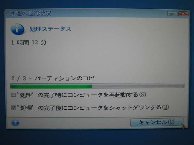 Seagate DiscWizard v16.0.5840 クローン処理がまったく進まないため、キャンセルボタンをクリックしてディスクのクローン処理を中止