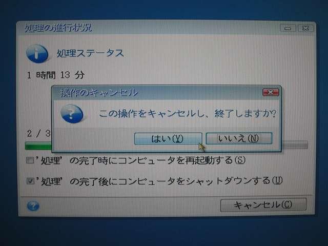 Seagate DiscWizard v16.0.5840 操作のキャンセル画面とこの操作をキャンセルし、終了しますか?というメッセージが表示、はいボタンをクリック