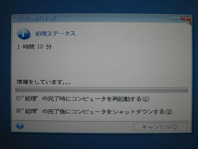 Seagate DiscWizard v16.0.5840 準備をしています...というメッセージに変更。しばらくこの画面のままだったが、その後自動的に PC の電源が落ちるところまで確認