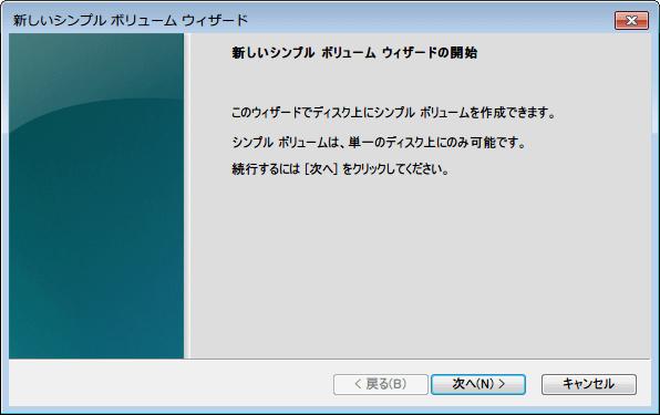 Seagate 2TB ハードディスク ST2000DM001/EWN 新しいシンプルボリュームウィザード画面が起動、次へボタンをクリック