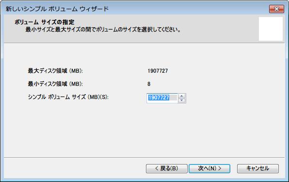 Seagate 2TB ハードディスク ST2000DM001/EWN ボリュームサイズの指定画面、次へボタンをクリック