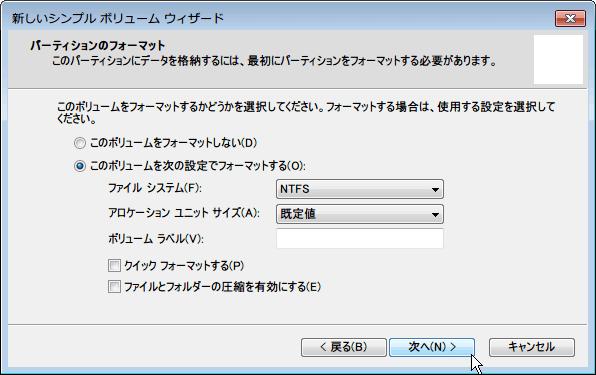 Seagate 2TB ハードディスク ST2000DM001/EWN パーティションのフォーマット画面、好みで設定、ボリュームラベルのボリュームは削除して空欄、クイックフォーマットするチェックマークを外す、設定後、次へボタンをクリック