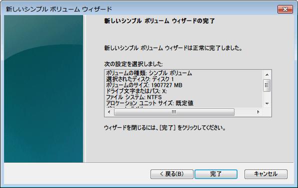 Seagate 2TB ハードディスク ST2000DM001/EWN 完了ボタンをクリックすると HDD のフォーマット開始、ディスク 1の未割り当て状態からフォーマット中に表示が変更、時間が経過するとフォーマット中 1% とフォーマットの進捗状況をパーセンテージで表示、フォーマット中 90%の時点で開始時から約 3時間経過(2TB HDD)、フォーマットが完了すると正常 (プライマリ パーティション) となり、通常フォーマットにかかった時間は約 3時間30分
