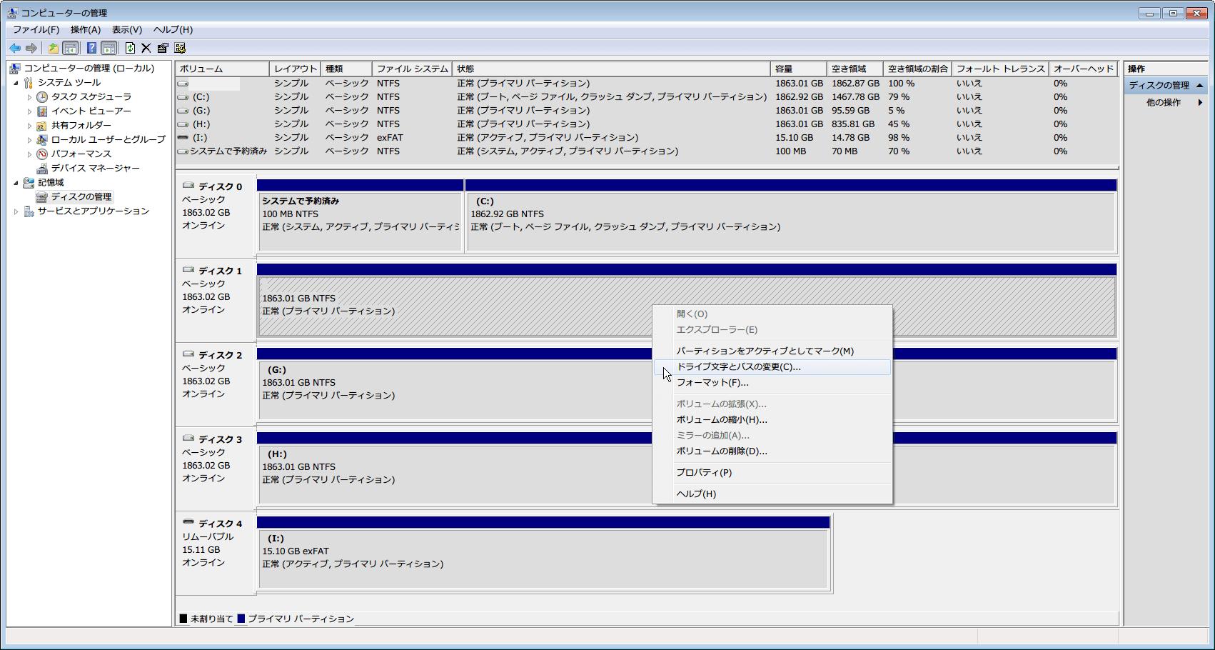 Seagate 2TB ハードディスク ST2000DM001/EWN フォーマットの途中 IE キャッシュフォルダの場所を変更した際、Windows からログオフをしてしまったためか、ドライブレターが割り当てられない現象が発生、ドライブレター割り当てのため、右クリックからドライブ文字とパスの変更をクリック