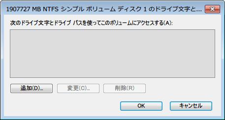 Seagate 2TB ハードディスク ST2000DM001/EWN ドライブレター割り当てのため追加ボタンをクリック