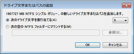 Seagate 2TB ハードディスク ST2000DM001/EWN ドライブ文字またはパスの追加画面が表示、次のドライブ文字を割り当てるから再度一時的に使用するドライブレター X を選択、OK ボタンをクリック