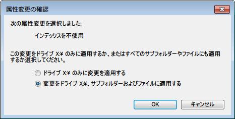 新 HDD のプロパティ画面、このドライブ上のファイルに対し、プロパティだけでなくコンテンツにもインデックスを付けるのチェックマークを外して、適用ボタンをクリック後に開く属性変更の確認画面、変更をドライブ (ドライブレター):\、サブフォルダーおよびファイルに適用するを選択して OK ボタンをクリック。