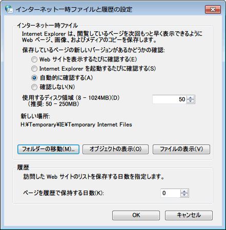 HDD ミラーリングのためテンポラリフォルダのパスを一時的に変更、IE のキャッシュフォルダ変更のためインターネット一時ファイルと履歴の設定画面を開く。現在の場所が旧 HDD に設定済みのフォルダーになっていることを確認して移動ボタンをクリック、一時的に別のドライブ・パス名に変更になっていることを確認して OK ボタンをクリック