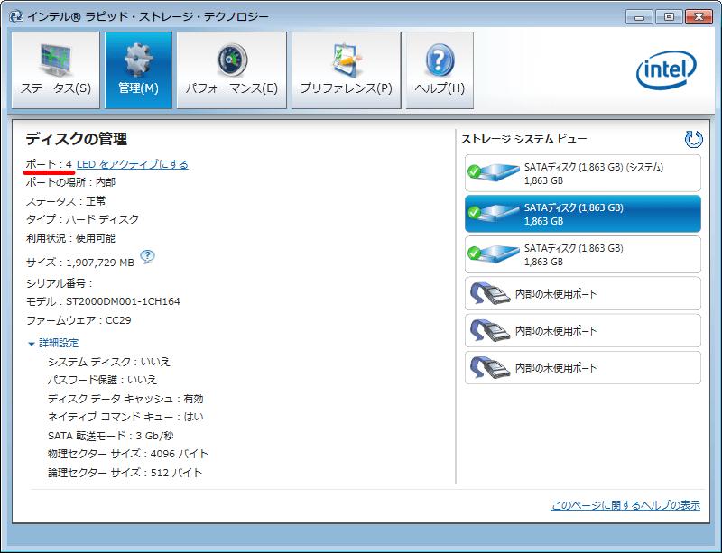 Intel Rapid Storage Technology(IRST) ディスクの管理画面およびポート番号の確認
