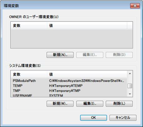 HDD ミラーリングのためテンポラリフォルダのパスを一時的に変更、TEMP と TMP をミラーリングと関係ないドライブに設定、値列が設定したパス名になっているか確認
