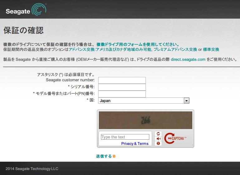 Amazon.co.jp 限定 Seagate 2T ハードディスク ST2000DM001/EWN メーカー保証2年+1年延長保証付き、Seagate 保証の確認ページ