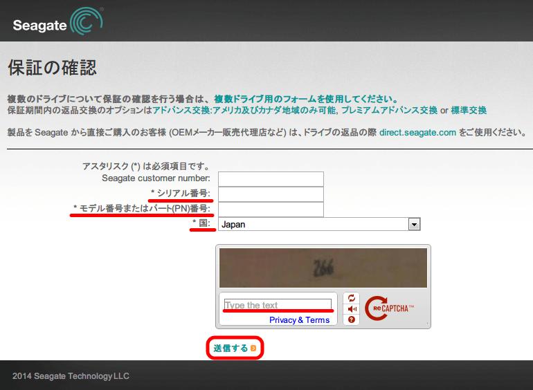 Amazon.co.jp 限定 Seagate 2T ハードディスク ST2000DM001/EWN メーカー保証2年+1年延長保証付き、Seagate 保証の確認ページ、シリアル番号・モデル番号入力
