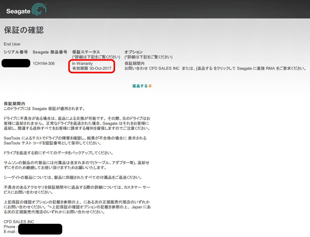 Amazon.co.jp 限定 Seagate 2T ハードディスク ST2000DM001/EWN メーカー保証2年+1年延長保証付き、Seagate 保証の確認ページ 保証ステータスと有効期限