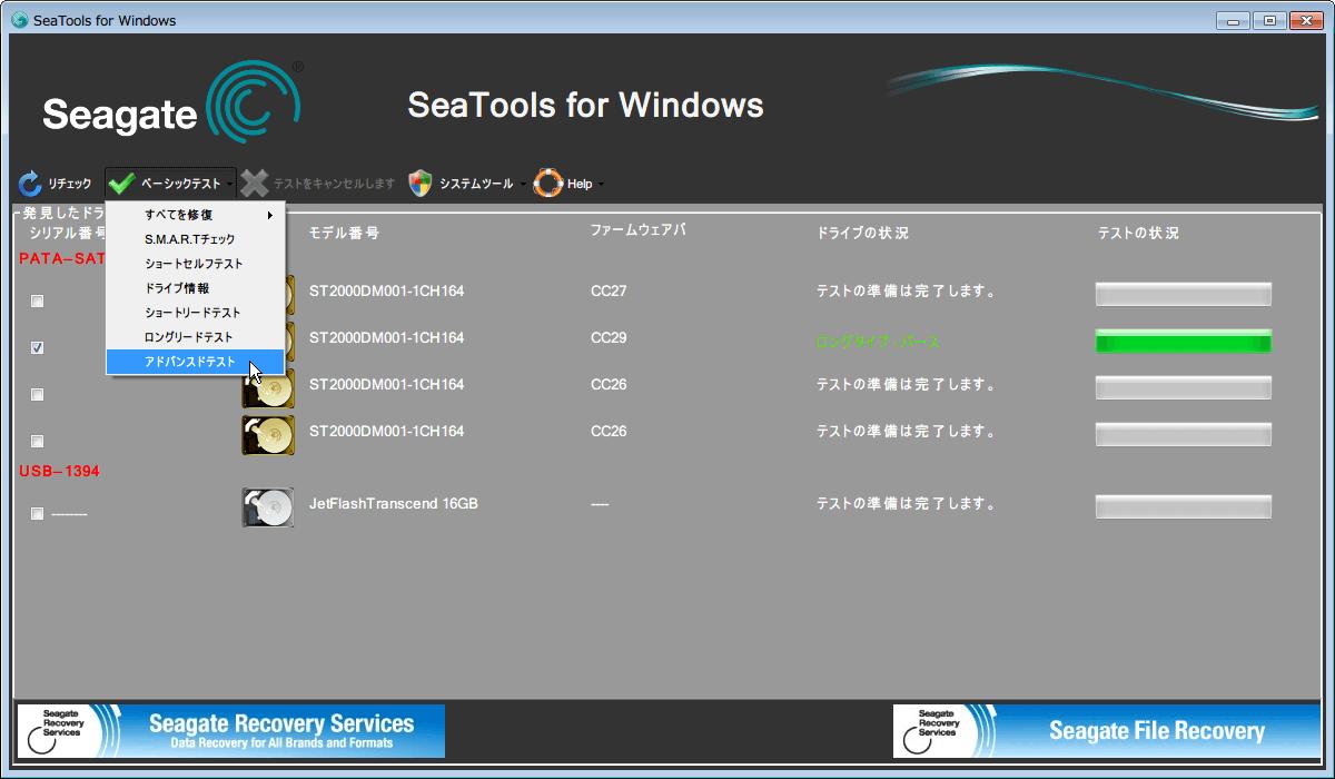 SeaTools for Windows 1.2.0.10、ベーシックテストからアドバンスドテストを実行