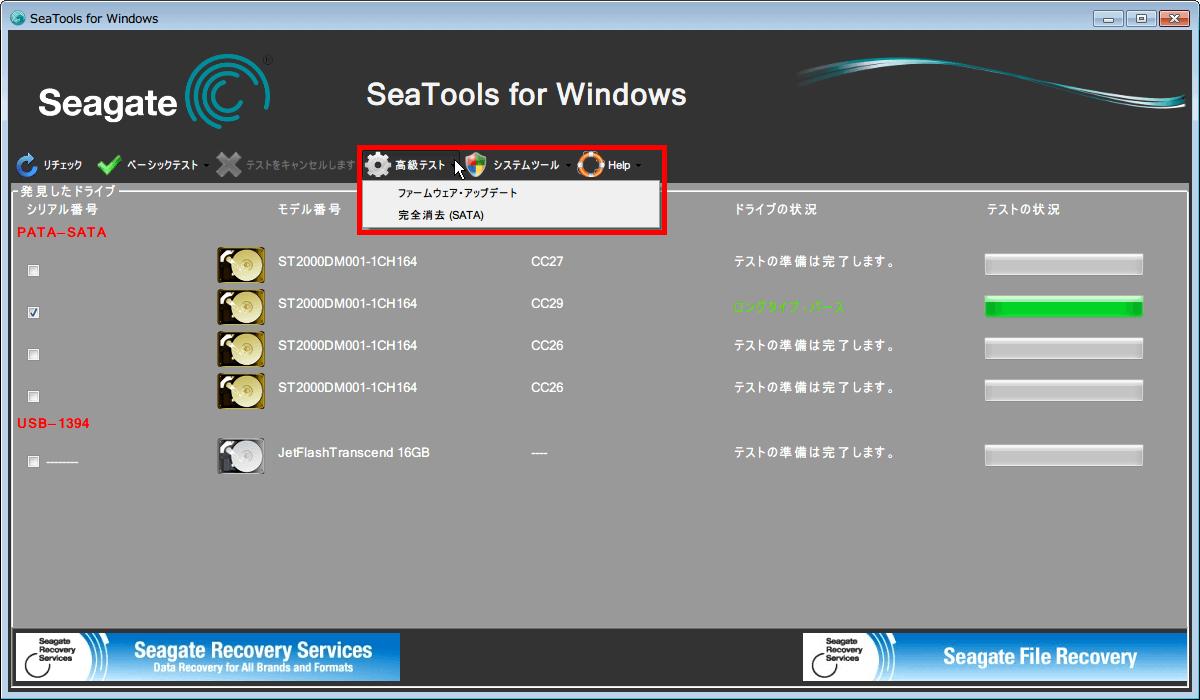 SeaTools for Windows 1.2.0.10、アドバンスドテスト 高級テストをクリックするとファームウェア・アップデートと完全消去(SATA)が選択可能