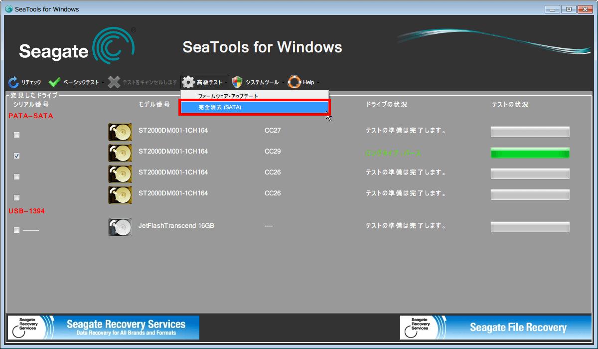 SeaTools for Windows 1.2.0.10、アドバンスドテスト 高級テストから完全消去(SATA)をクリック