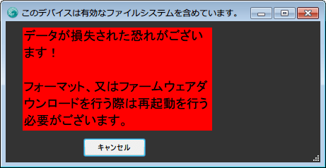 SeaTools for Windows 1.2.0.10、アドバンスドテスト 「データが損失された恐れがございます!フォーマット、又はファームウェアダウンロードを行う際は再起動を行う必要がございます。が表示、キャンセルボタンをクリックすると前の画面に戻り、キーボードの F8 キーを押すと 「完全消去(SATA)」 が実行されるため注意