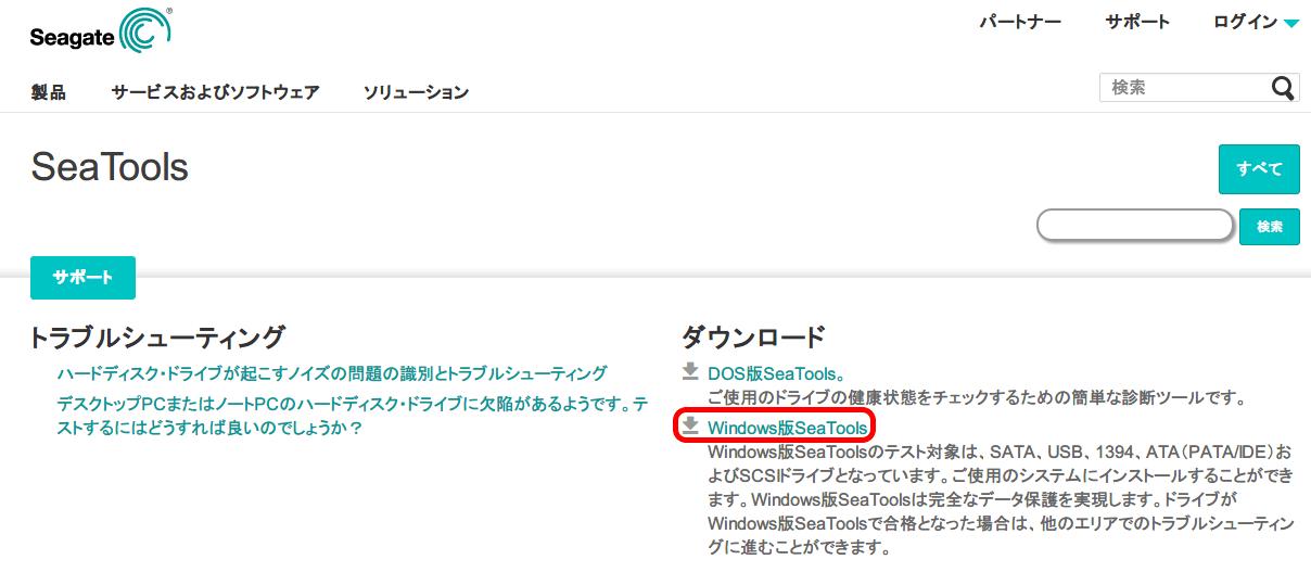 SeaTools for Windows 1.2.0.10 ダウンロード Seagate 公式サイトにある Seatools ページ