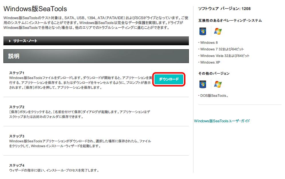 SeaTools for Windows 1.2.0.10 ダウンロード リリース・ノートの部分が閉じられ、ページ内下部が表示され、ダウンロードボタンが押せる状態となる、ダウンロードボタンをクリックするとファイルのダウンロードが開始