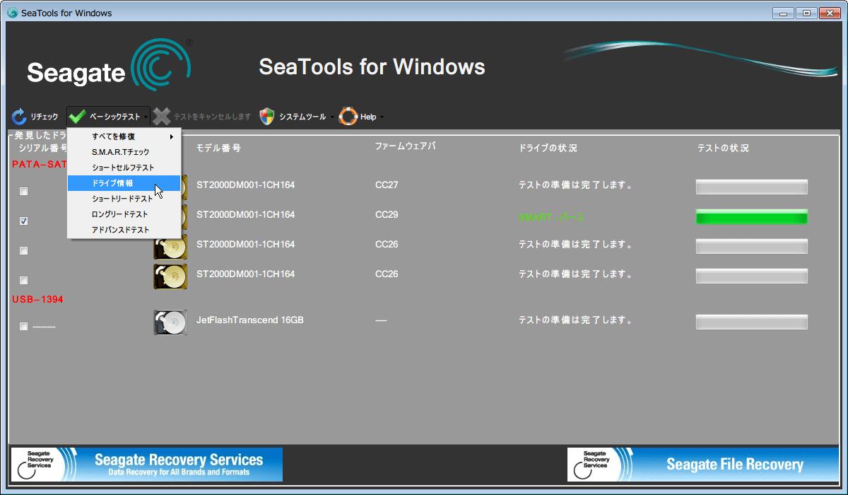 SeaTools for Windows 1.2.0.10、ベーシックテストからドライブ情報をクリック