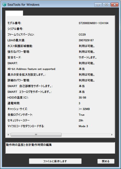 SeaTools for Windows 1.2.0.10、ベーシックテストからドライブ情報をクリック、HDD の仕様?画面