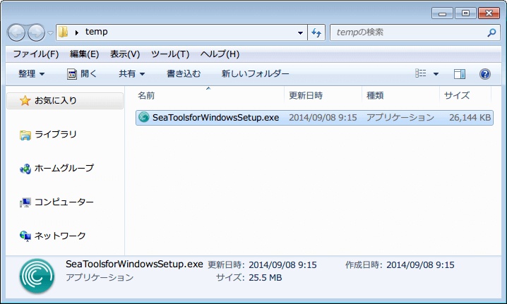 SeaTools for Windows 1.2.0.10 インストール SeaToolsforWindowsSetup.exe ファイルを実行