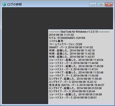 SeaTools for Windows 1.2.0.10、(シリアル番号).log ファイル内容